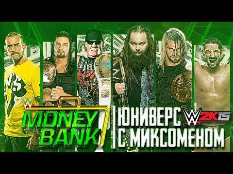 НОВЫЙ ВЫПУСК MIXOGAMES ► WWE2k15 Юниверс. MIX SHOW - PPV MITB / The Jackbox Party Pack 4