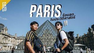 เที่ยวปารีส ฝรั่งเศส ในช่วงที่ร้อนสุดในประวัติศาสตร์   Paris EP.1   Gowentgo 2019
