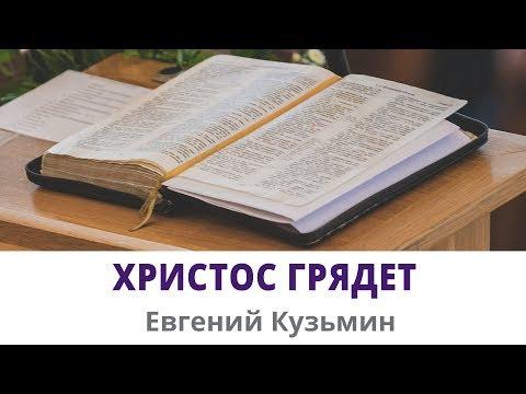 """Евгений Кузьмин 15.09.19 """"Христос грядет"""""""