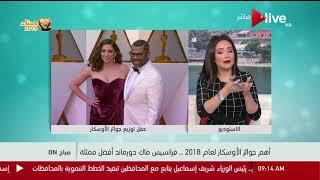 صباح ON - قراءة في جوائز الأوسكار الـ 90 لعام 2018 .. محمد كمال