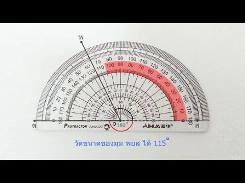 การวัดขนาดของมุมกลับ คณิตศาสตร์ ป.5 (1)