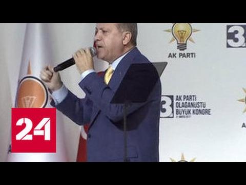 Эрдоган возглавил правящую партию Турции
