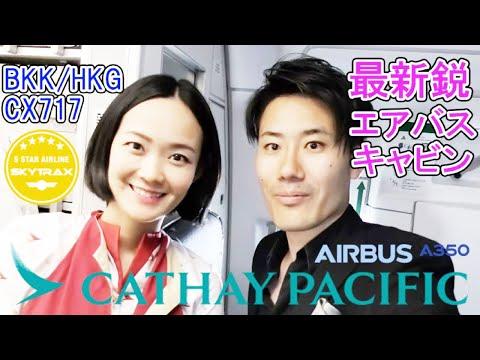 cathay-pacific-a350-1000-economy-class-hong-kong-to-bangkok