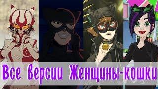 Эволюция Женщины-кошки // Все появления в мультфильмах DC // Женщина-кошка
