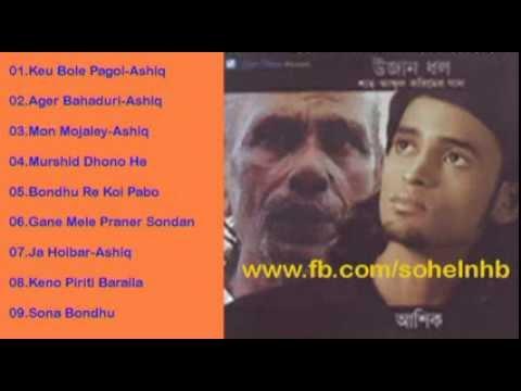 Ujan Dhal Ashik Bangla Full Album