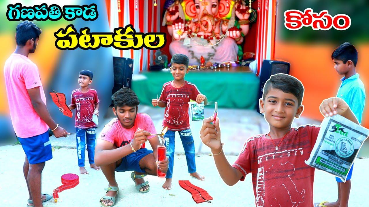 Download గణపతి కాడ పటాకుల కోసం || ganapathi kada pataakula kosam || manu videos || telugu letest all