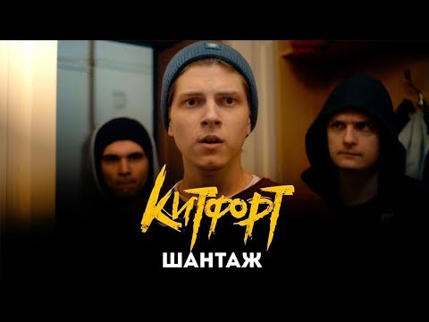 МАКС КОРЖ - ШАНТАЖ (пародия ПИКУЛИ) 16+