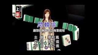 蔡秋鳳-問韓信(官方KTV版)