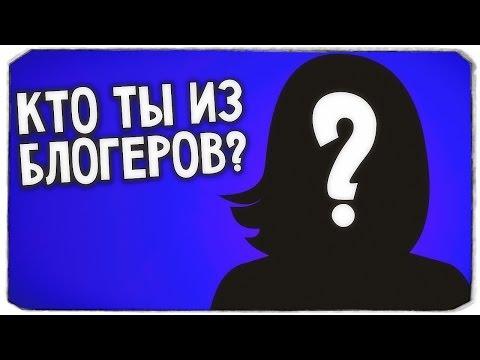 КТО ТЫ ИЗ ЮТУБЕРОВ?