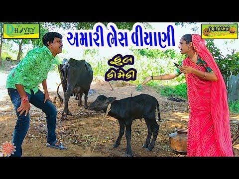 Amari Bhes Viyani ।।અમારી ભેસ વીયાણી ।।HD Video।।Deshi Comedy।।Comedy Video।।