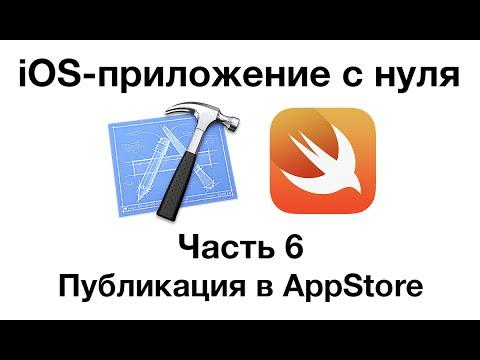 iOS Приложение с нуля. Часть 6 - Загрузка приложения в AppStore