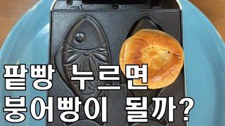 팥빵을 와플기계에 누르면 붕어빵이 될까?