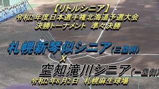 【リトルシニア】 札幌新琴似シニア X 空知滝川シニア 令和2年度日本選手権北海道予選大会決勝トーナメント準々決勝