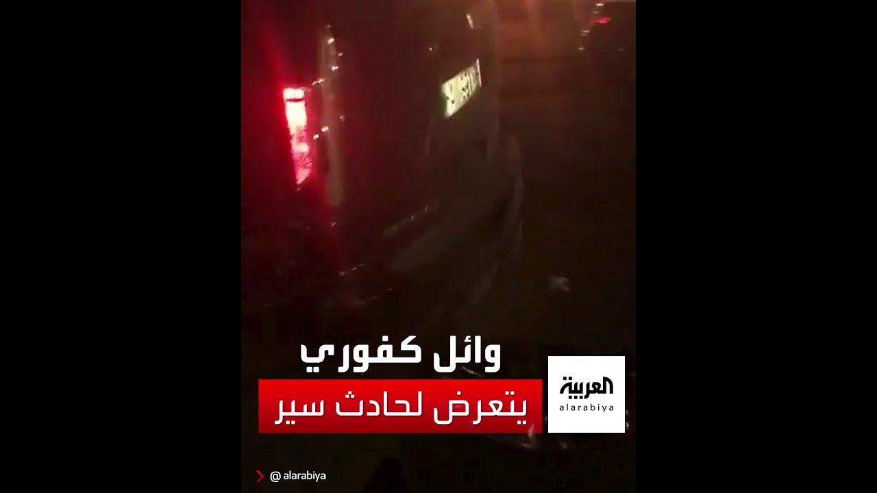 مشاهد لموقع حادث السير المروع الذي تعرض له الفنان اللبناني وائل كفوري  - نشر قبل 15 ساعة