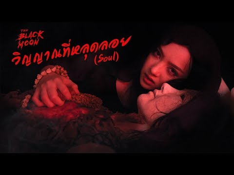 วิญญาณที่หลุดลอย (Soul) Ost.The Black Moon - Jannine Weigel [Official MV]