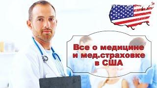 Все о медицине в США и о мед. страховках в Америке(По многочисленным просьбам в этом видео расскажу об устройстве медицины в США и о медицинский страховках...., 2016-04-21T05:19:28.000Z)