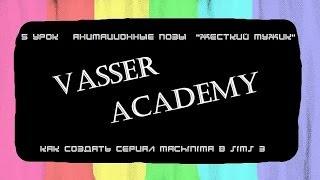 Как снять сериал Machinima в sims 3 / 5 урок / Анимации / Жесткий мужик