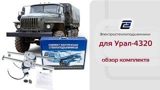 Стеклоподъемники для Урал-4320. Обзор комплекта