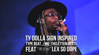 Ty Dolla Sign Inspired Trap Type Beat 2018 | TheLetterLBeats + Lex So Dope | Available on Beatstars