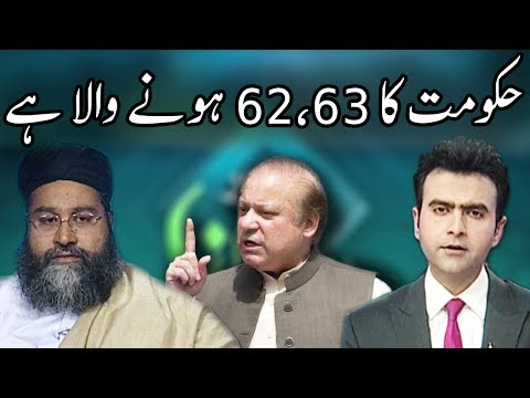 Main Aur Maulana With Junaid Haleem - 24 Aug 2017 - Express News