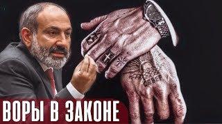 """Парламент Армении полностью принял проект Закона """"О ворах в законе"""""""