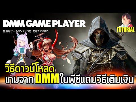 วิธีดาวน์โหลดและใช้งาน DMM Game Player โปรแกรมที่ใช้เล่นเกมค่าย DMM ในพีซี แถมวิธีเติมเงินให้ด้วย