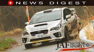 JAF MOTORSPORTS NEWS DIGEST 第1回(2017年4月23日配信)