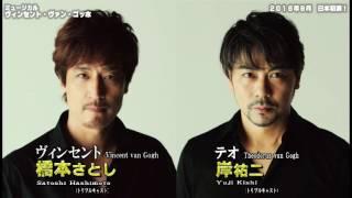 今秋9月、日本版初演上演決定! ミュージカル『ヴィンセント・ヴァン・...