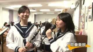 【学校紹介動画】金蘭会―「潜入!部活動」
