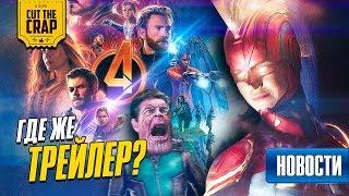 Трейлер Мстители 4, приквел Венома, Закрытие Сорвиголовы и КОНКУРС! | Новости Недели (Декабрь 1)