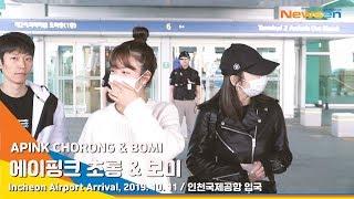 APINK 'CHORONG-BOMI' 에이핑크 초롱-보미, 초봄의 매력(공항패션)[NewsenTV]