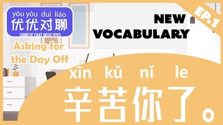 (4/6) Asking for the Day Off in Mandarin Chinese: 辛苦你了 (xīn kǔ nǐ le) 🙏 | Chat with Yoyo: Episode 1