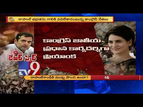 Congress President Rahul Gandhi's life in danger? - TV9