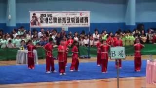 佛教林炳炎紀念學校F~學校組小學組五步拳 (2016全港公開