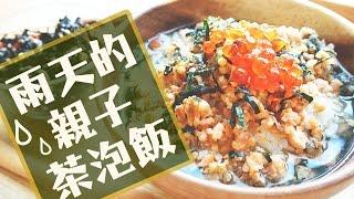 『鮭魚茶泡飯』雨天的茶泡飯   Ochazuke with Salmon Flakes   鮭茶漬け!  超簡単的茶泡飯