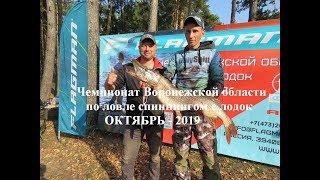 Чемпионат Воронежской области по ловле спиннингом с лодок 2019