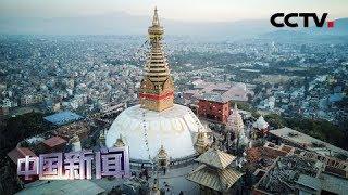 [中国新闻] 习近平在尼泊尔媒体发表署名文章 | CCTV中文国际