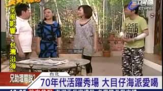 「天天開心」大目仔享年52歲肝癌逝|三立新聞台 thumbnail