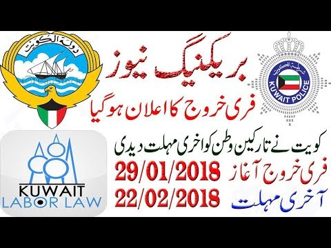 Latest Good News From Kuwait | Kuwait Government Announced Free Exist Visa Open For Illegal Worker's