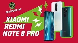 Redmi Note 8 Pro – бюджетний смартфон флагманського рівня