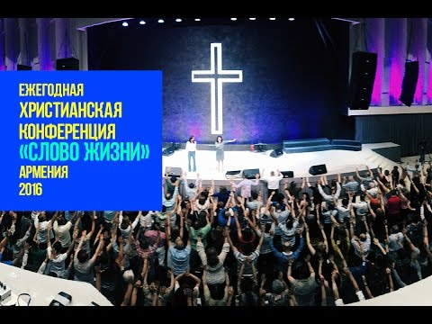 Конференция «Слово жизни» в Армении (24.06.2016)
