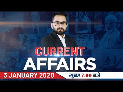 3 January Current Affairs 2020   Current Affairs Today   Daily Current Affairs 2020