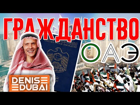 🇦🇪 Гражданство ОАЭ