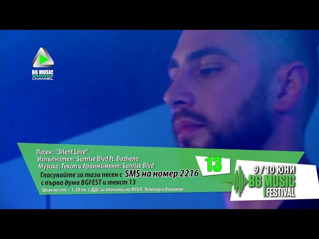 Sunrise Blvd ft. Bozhena - Silent Love / BG MUSIC FESTIVAL 2017
