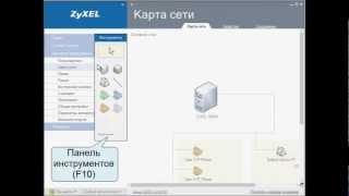 ZyXEL X8004 Урок №1. Работа с Картой сети.