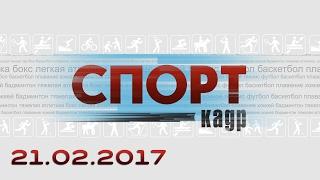 Спорт-Кадр. Эфир 21.02.2017
