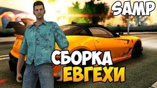 САМП СБОРКА ЕВГЕХИ - ЖИЗНЬ В SAMP #122
