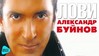 Александр Буйнов - Лови (Альбом 2003)