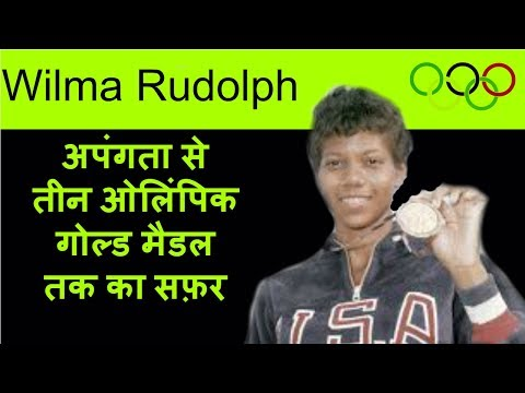 Wilma Rudolph Biography In Hindi /Urdu.