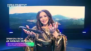 Смотреть клип Наталія Валевська - Я Люблю Україну